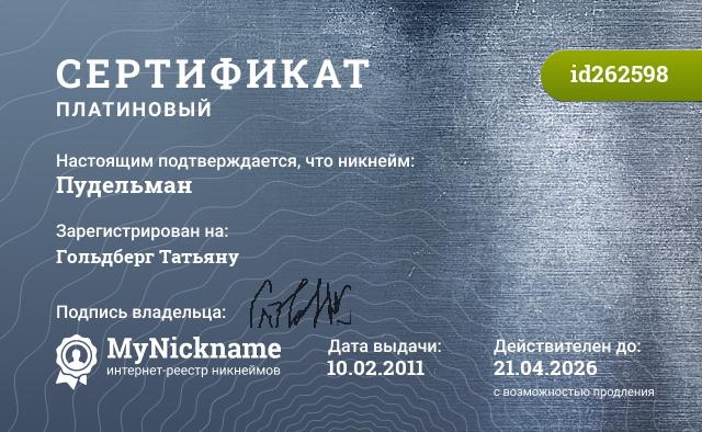 Сертификат на никнейм Пудельман, зарегистрирован на Гольдберг Татьяну