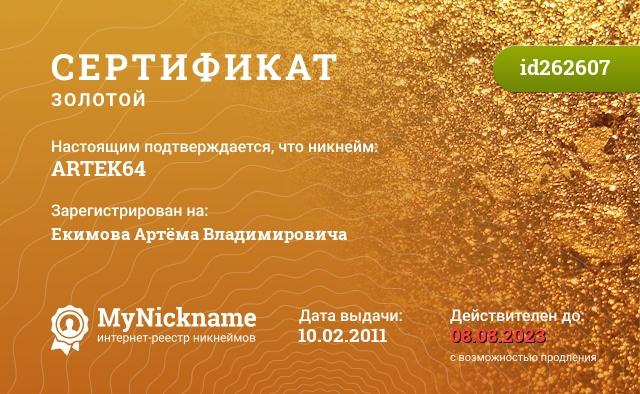 Сертификат на никнейм ARTEK64, зарегистрирован на Екимова Артёма Владимировича