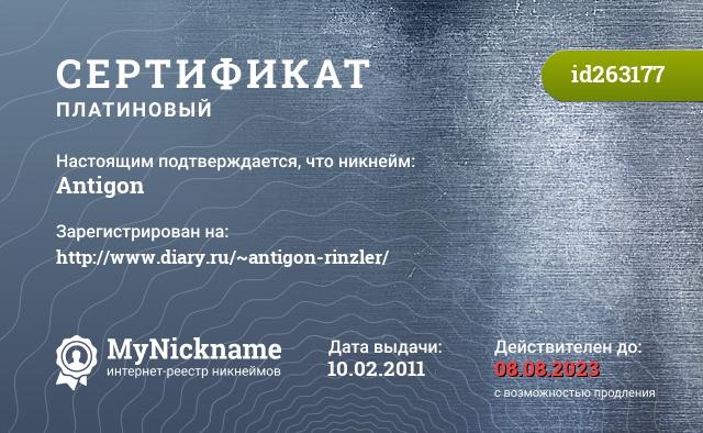 Сертификат на никнейм Antigon, зарегистрирован на http://www.diary.ru/~antigon-rinzler/