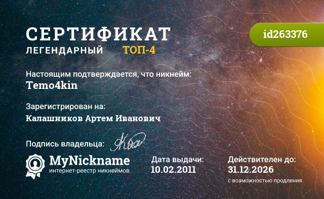 Сертификат на никнейм Temo4kin, зарегистрирован на Калашников Артем Иванович