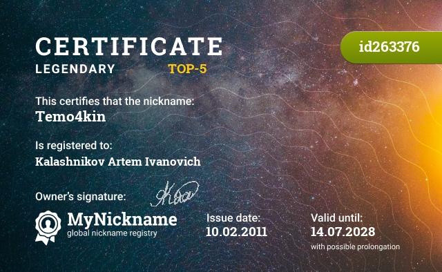 Certificate for nickname Temo4kin is registered to: Калашников Артем Иванович
