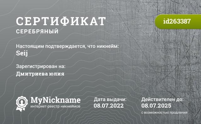 Certificate for nickname Seij is registered to: Игорь Крыженовских