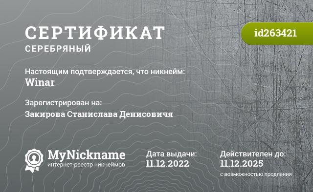 Certificate for nickname Winar is registered to: Исламова Романа Маратович