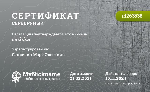 Certificate for nickname sasiska is registered to: luzin mark
