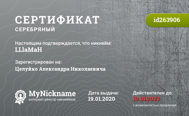 Certificate for nickname LLlaMaH is registered to: Целуйко Александра Николаевича