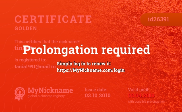 Certificate for nickname tina65 is registered to: tania1991@mail.ru