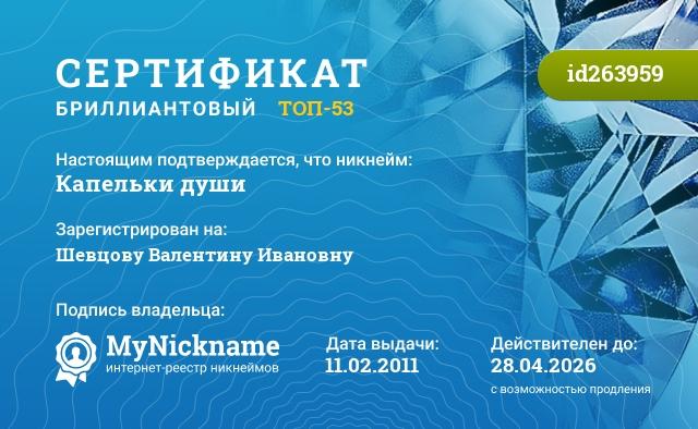 Сертификат на никнейм Капельки души, зарегистрирован на Шевцову Валентину Ивановну