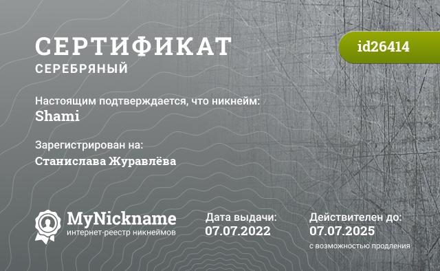 Сертификат на никнейм Shami, зарегистрирован на Трофимову Веру Владимировну
