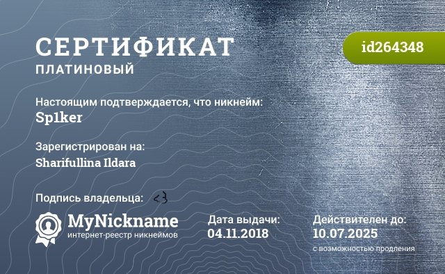 Certificate for nickname Sp1ker is registered to: https://steamcommunity.com/id/Sp1ker404