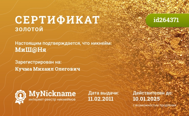 Certificate for nickname МиШ@Ня is registered to: Кучма Михаил Олегович