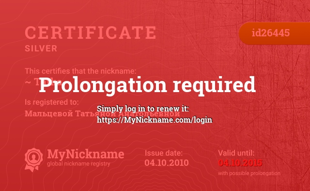 Certificate for nickname ~ Tatka ~ is registered to: Мальцевой Татьяной Анатольевной