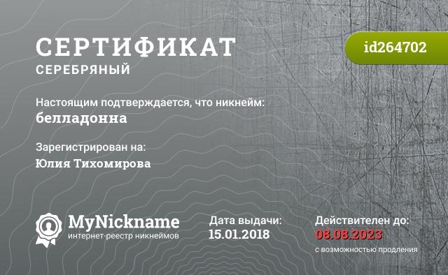 Certificate for nickname белладонна is registered to: Юлия Тихомирова