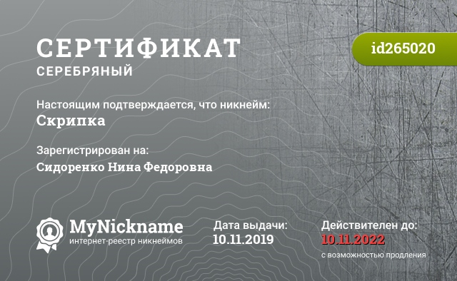 Certificate for nickname Скрипка is registered to: Сидоренко Нина Федоровна