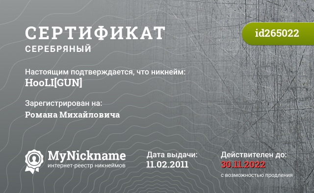 Certificate for nickname HooLI[GUN] is registered to: Романа Михайловича
