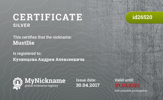 Certificate for nickname MustDie is registered to: Кузнецова Андрея Алексеевича
