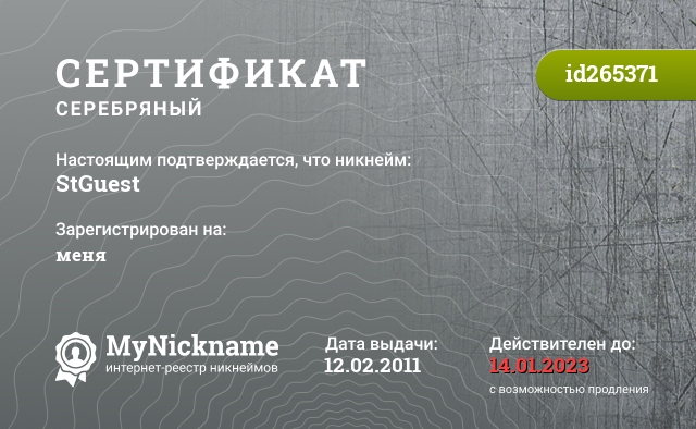 Certificate for nickname StGuest is registered to: меня