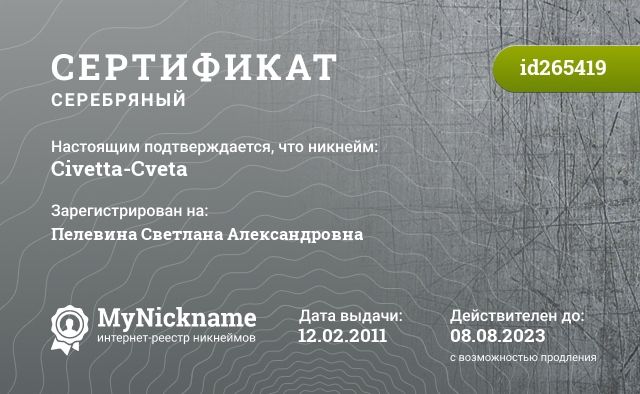 Certificate for nickname Civetta-Cveta is registered to: Пелевина Светлана Александровна