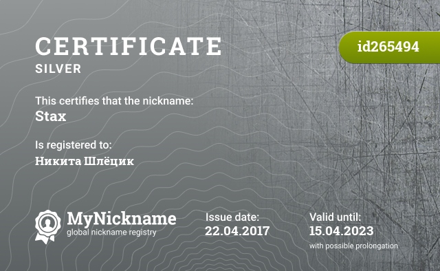 Certificate for nickname Stax is registered to: Никита Шлёцик