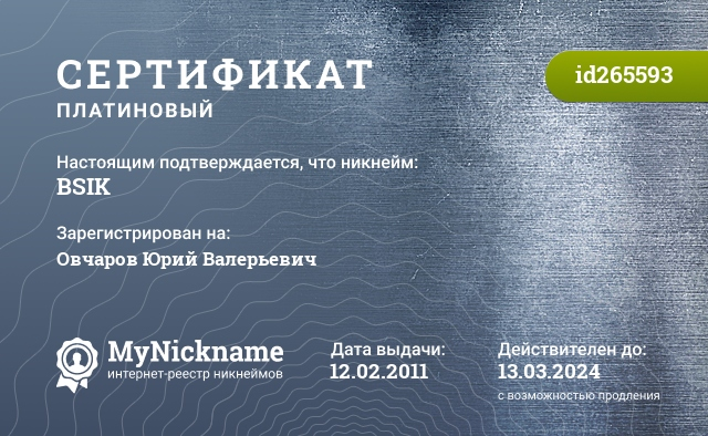 Certificate for nickname BSIK is registered to: Овчаров Юрий Валерьевич
