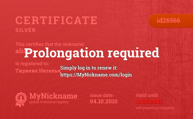 Certificate for nickname alisia is registered to: Тирвене Наталья