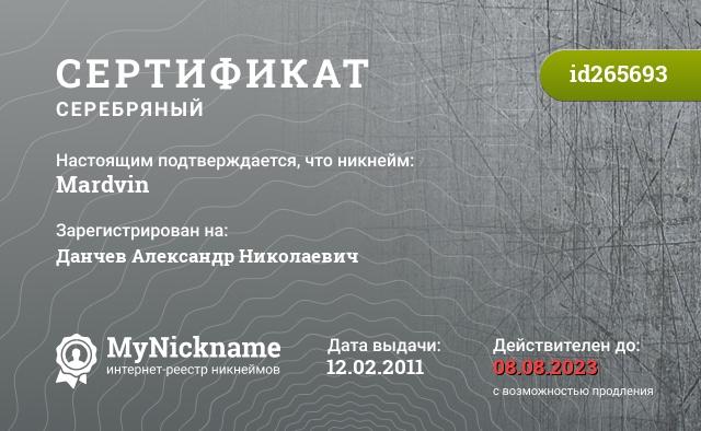 Certificate for nickname Mardvin is registered to: Данчев Александр Николаевич