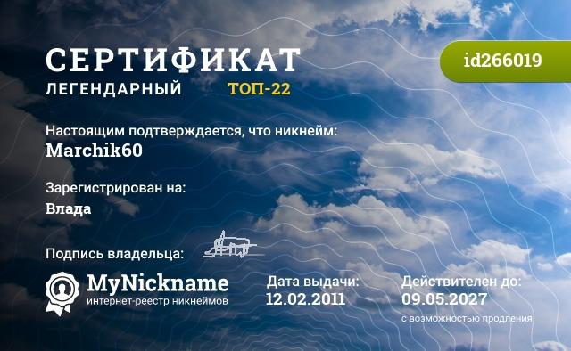 Сертификат на никнейм Marchik60, зарегистрирован на Влада