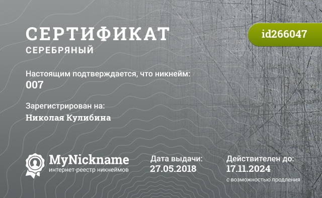Certificate for nickname 007 is registered to: Николая Кулибина