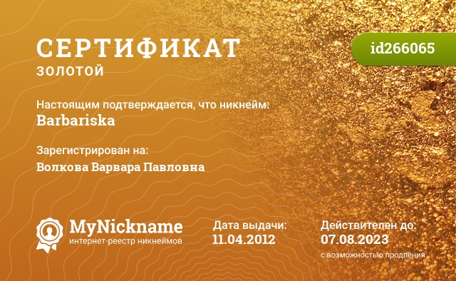 Certificate for nickname Barbariska is registered to: Волкова Варвара Павловна