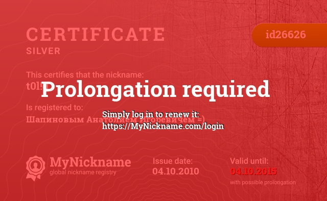 Certificate for nickname t0l!q is registered to: Шапиновым Анатолием Игоревичем =)
