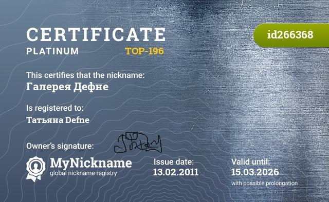 Certificate for nickname Галерея Дефне is registered to: Татьяна Defne