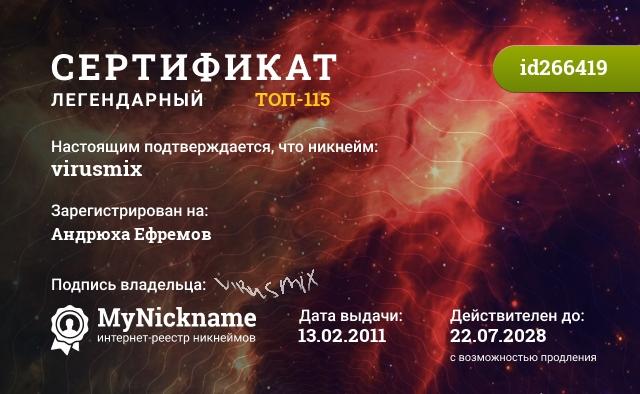 Сертификат на никнейм virusmix, зарегистрирован на Андрюха Ефремов(http://vk.com/virusmix1993)