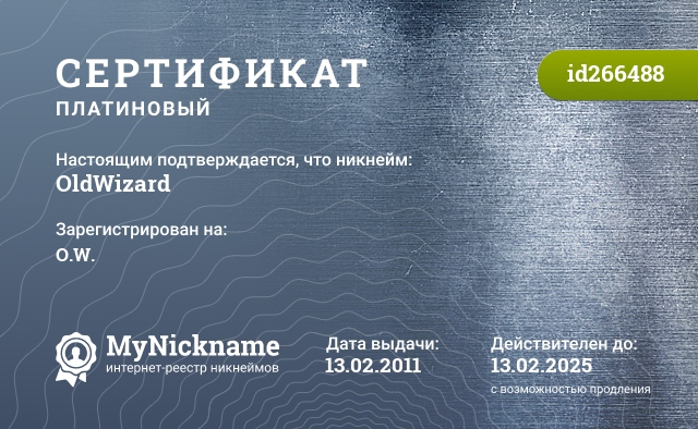 Certificate for nickname OldWizard is registered to: O.W.