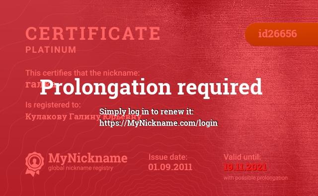 Certificate for nickname галка is registered to: Кулакову Галину Юрьевну