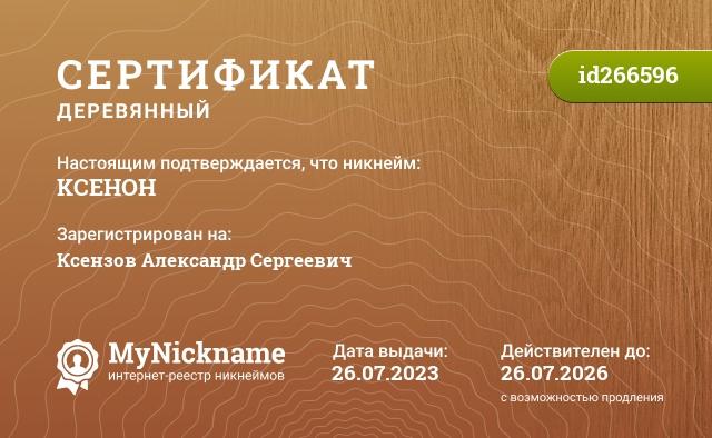 Certificate for nickname KCEHOH is registered to: Павлов Владимир Александрович