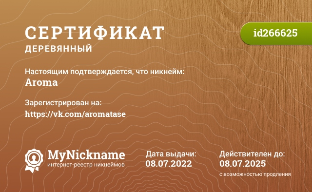 Certificate for nickname Aroma is registered to: Анюта