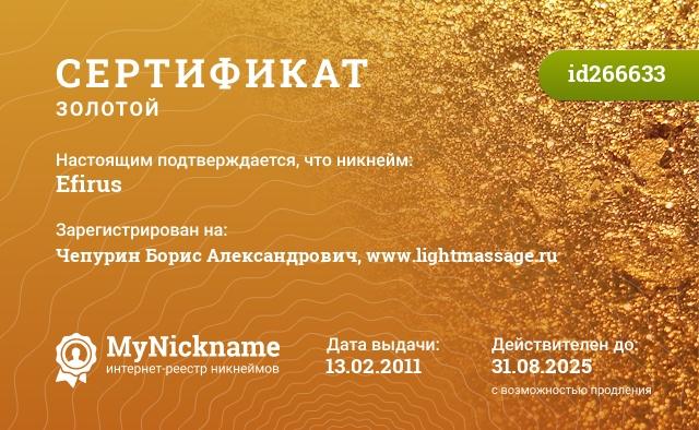 Сертификат на никнейм Efirus, зарегистрирован на Чепурин Борис Александрович, www.lightmassage.ru