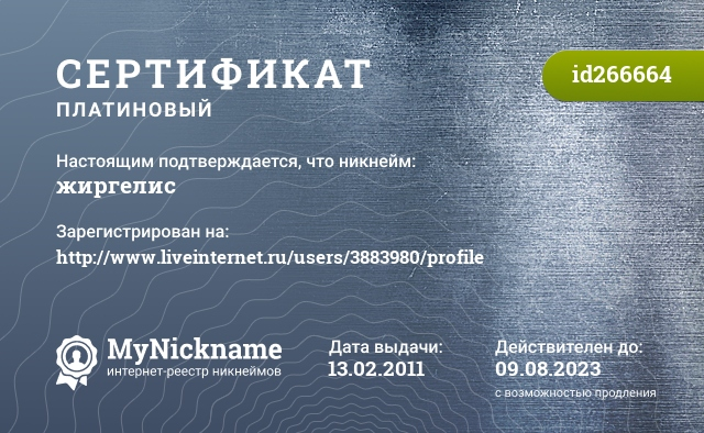 Certificate for nickname жиргелис is registered to: http://www.liveinternet.ru/users/3883980/profile