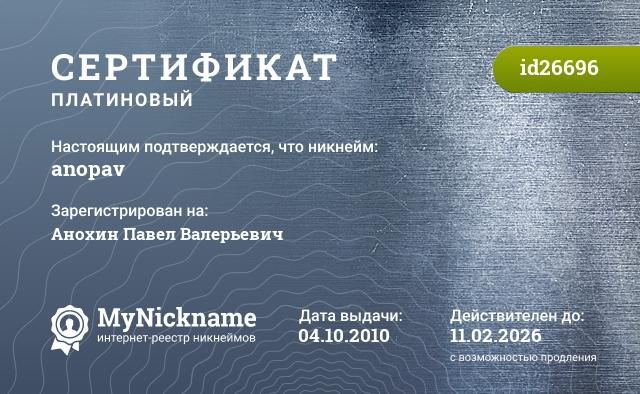 Сертификат на никнейм anopav, зарегистрирован на Анохин Павел Валерьевич