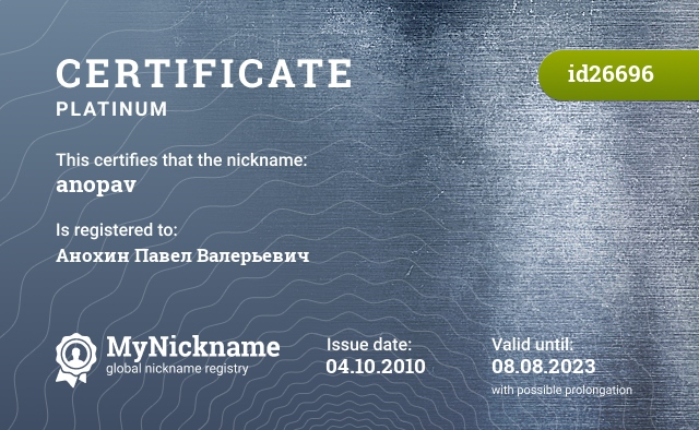 Certificate for nickname anopav is registered to: Анохин Павел Валерьевич