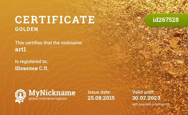 Certificate for nickname art1 is registered to: Шевелев С.Л.
