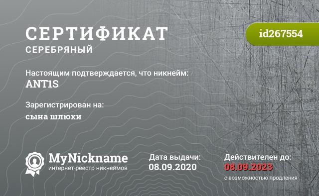 Certificate for nickname ANT1S is registered to: Сушинський Антон Ігорович
