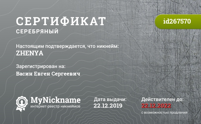 Certificate for nickname ZHENYA is registered to: Васин Евген Сергеевич