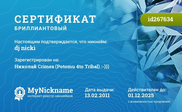 Сертификат на никнейм dj nicki, зарегистрирован за Николай Crimea (Potomu 4to Tribal) :-)))