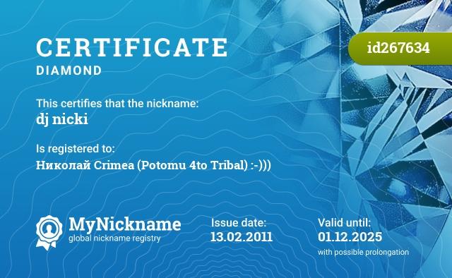 Certificate for nickname dj nicki is registered to: Николай Crimea (Potomu 4to Tribal) :-)))