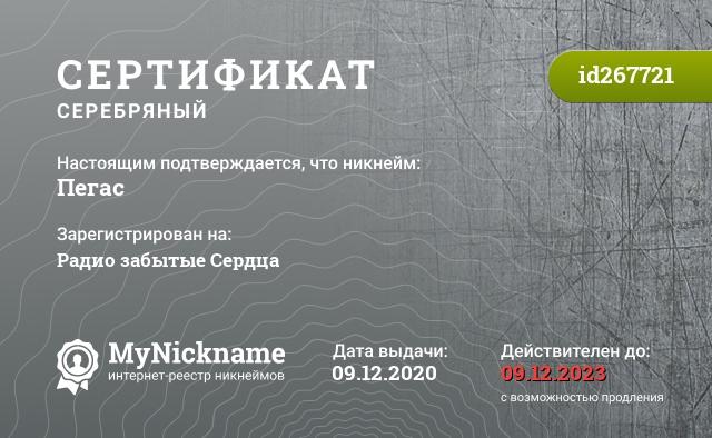 Certificate for nickname Пегас is registered to: ференец александра николаевича