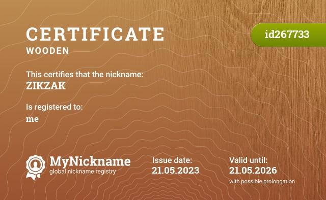 Certificate for nickname ZIKZAK is registered to: Садового Дмитрия