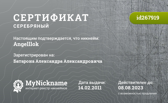 Certificate for nickname Angelllok is registered to: Батарона Александра Александровича