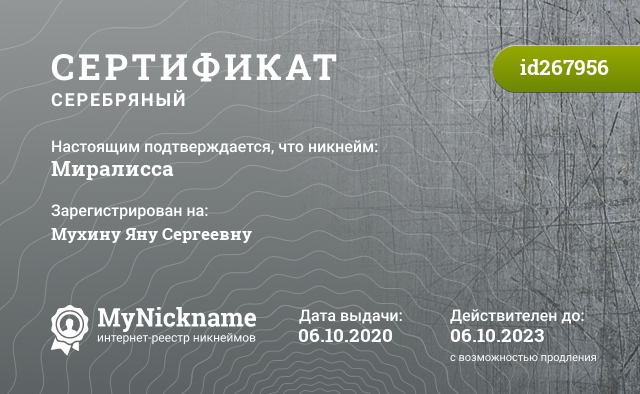 Certificate for nickname Миралисса is registered to: Ефимову Марину Алексеевну, 16.07.1987 г.р.