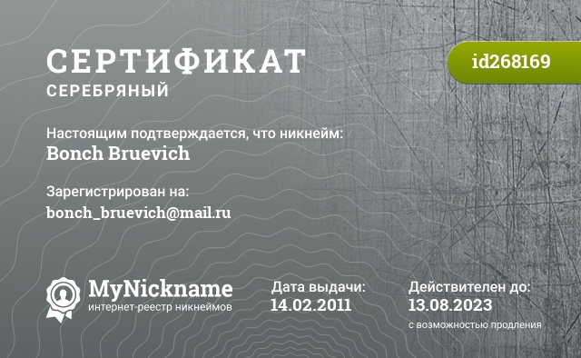 Certificate for nickname Bonch Bruevich is registered to: bonch_bruevich@mail.ru