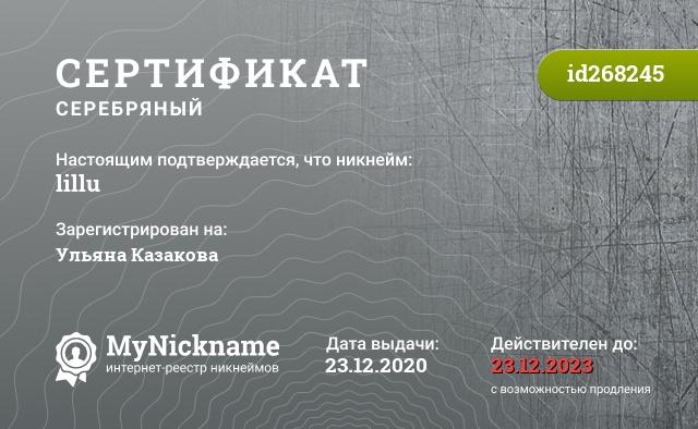 Certificate for nickname lillu is registered to: ginkgolillu@rambler.ru